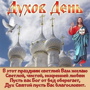 Картинка на Духов День с куполами в небе