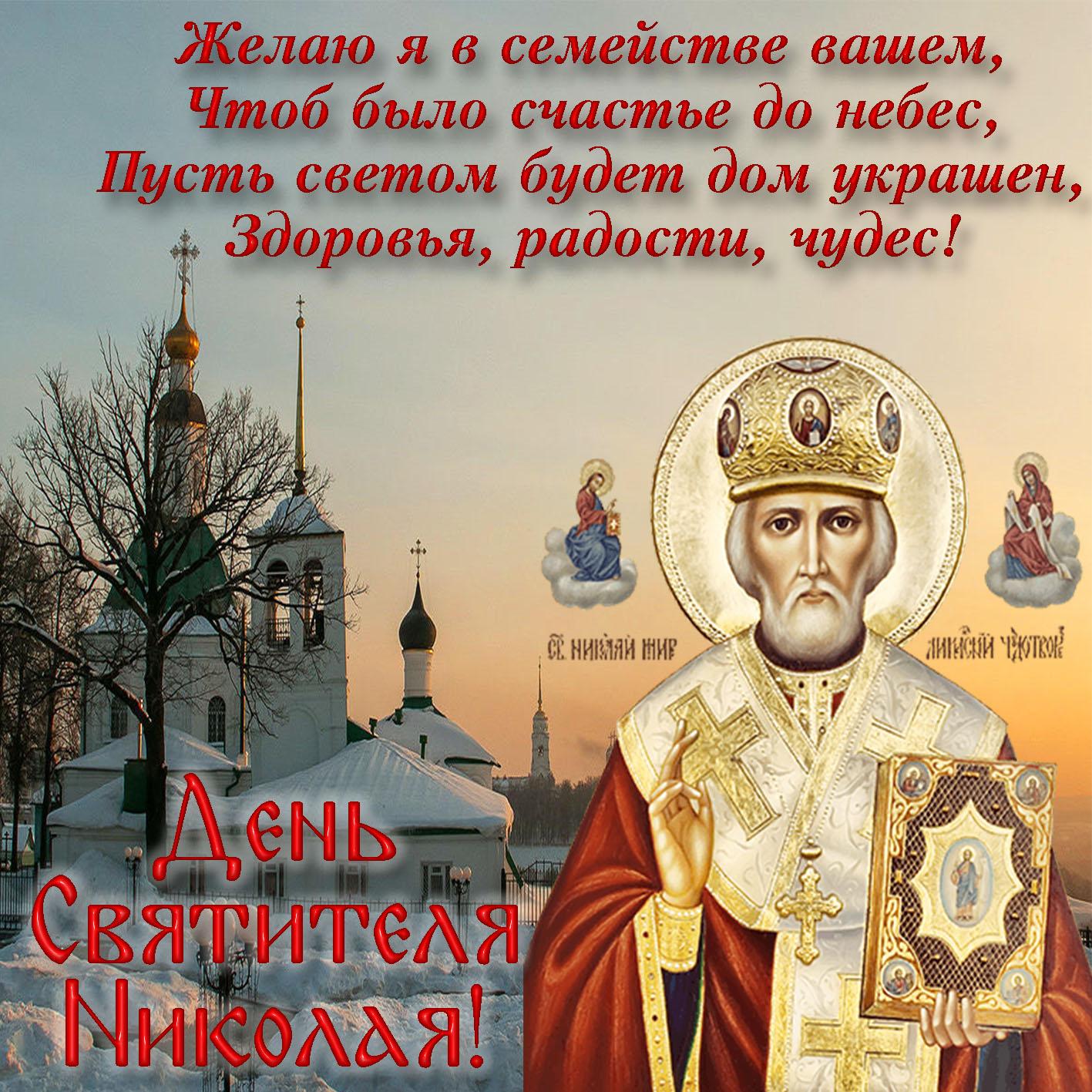 Открытки с днем святого николая чудотворца с пожеланиями
