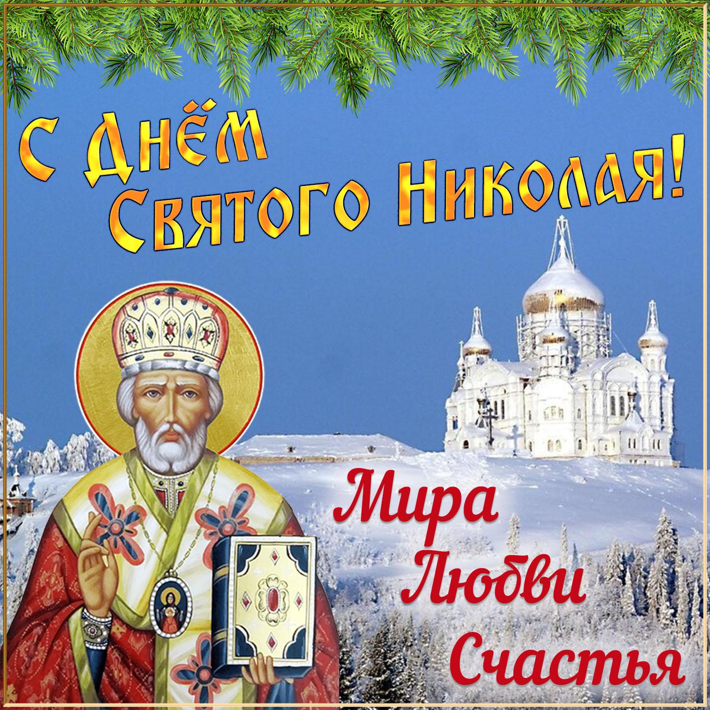 Картинки для, открытка день святого николая чудотворца в 2018