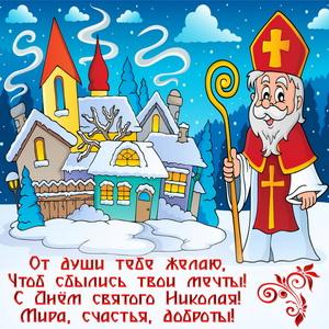 Рисованная открытка на День Святого Николая
