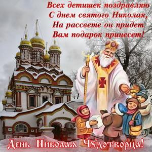Поздравление с Днём Николая Чудотворца