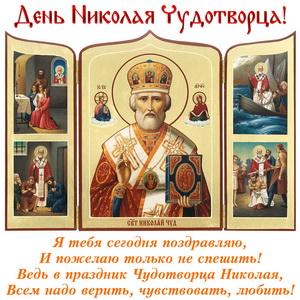 Открытка с иконой на День Святого Николая