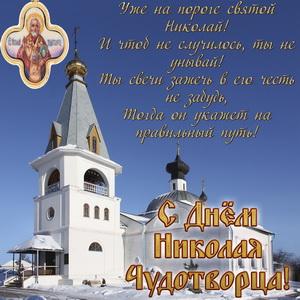 Пожелание на День Николая Чудотворца