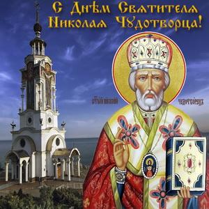Картинка с ликом Святителя Николая