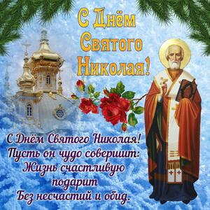 Картинка на День Святого Николая с розой и храмом