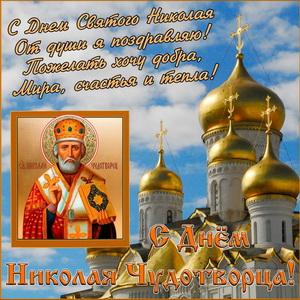 Открытка с куполами и иконой на День Николая Чудотворца
