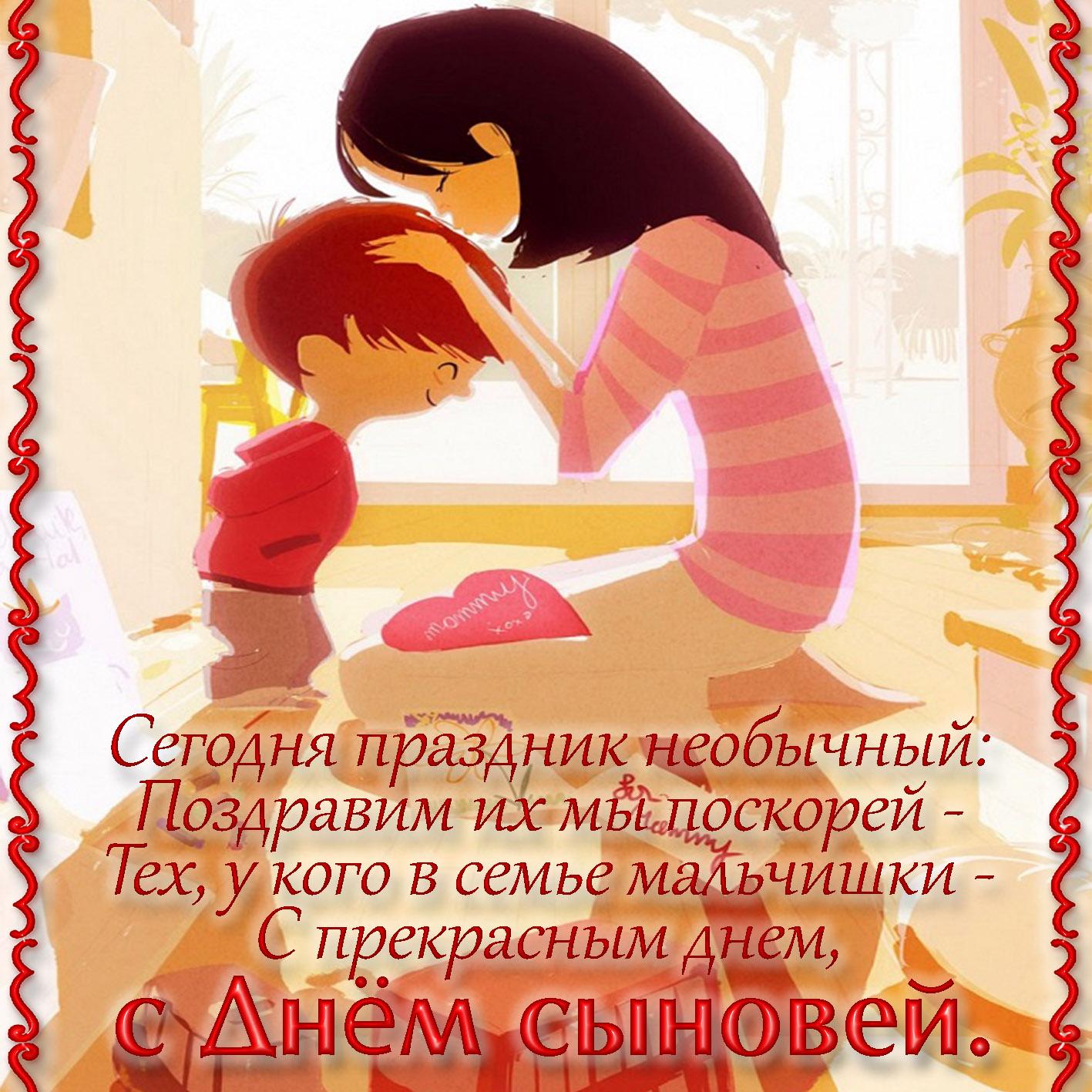 Кавказ, поздравления с днем сыновей открытки поздравления с днем сыновей открытки