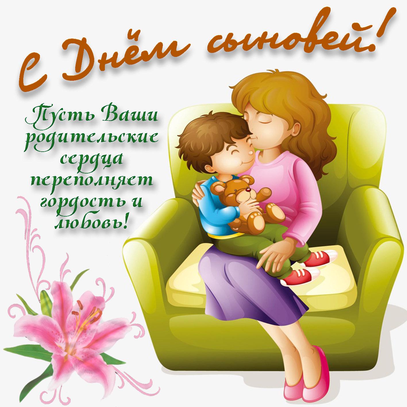 Днем марта, с днем сыновей поздравления маме картинки