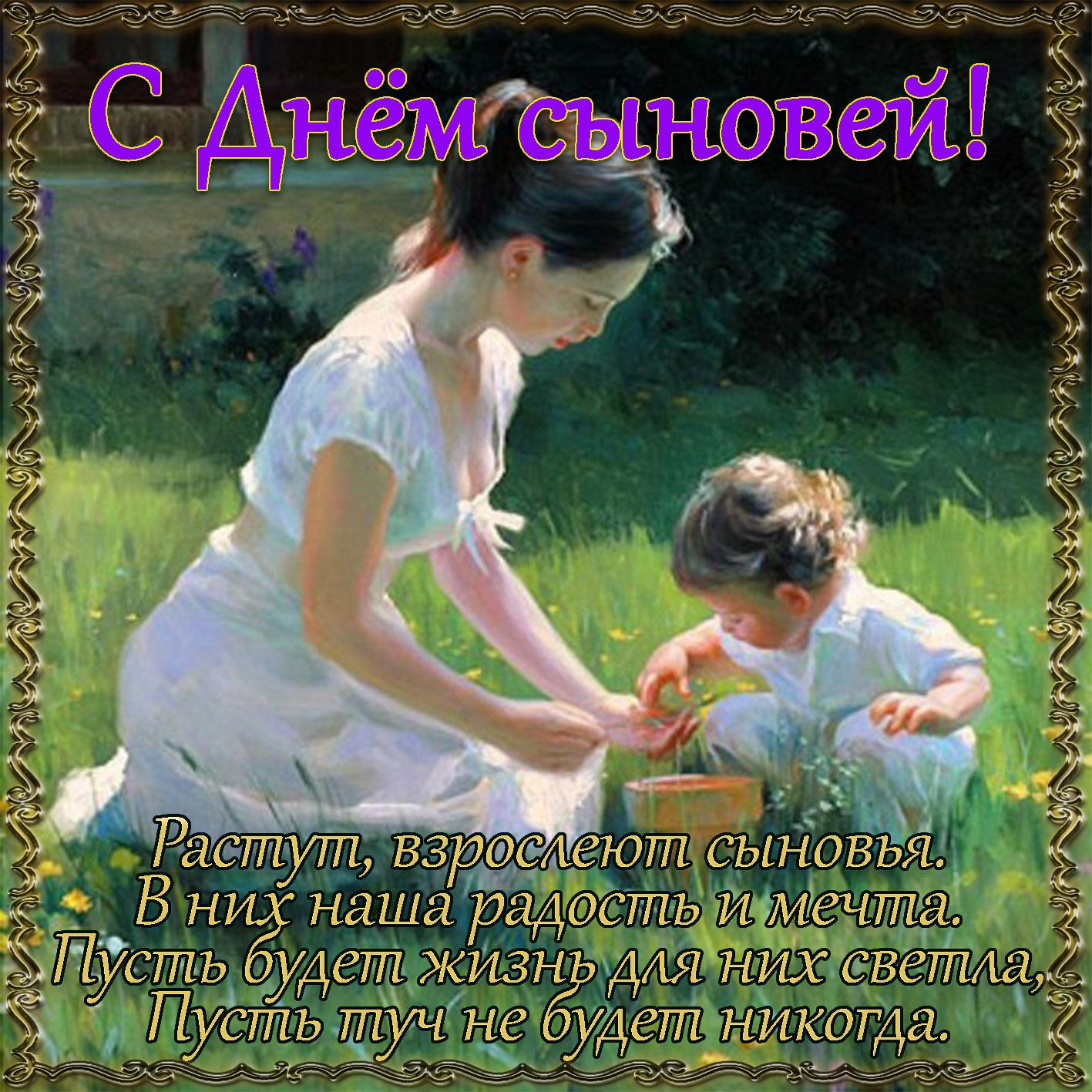 Открытка на День сыновей - мама с сыном на травке в ...