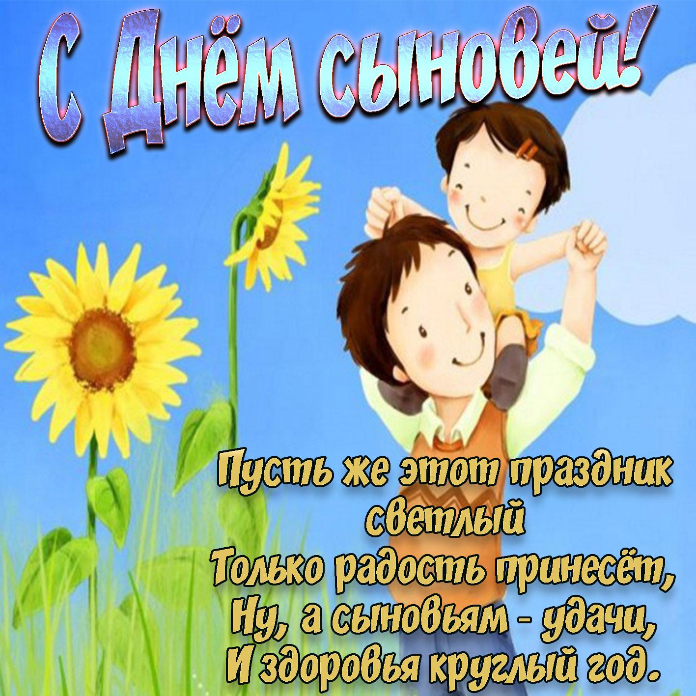 Открытка на день папы и мамы, открытки день