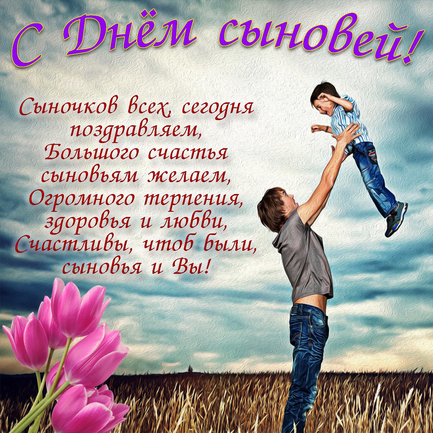 Поздравление открытка с днем сыновей, днем