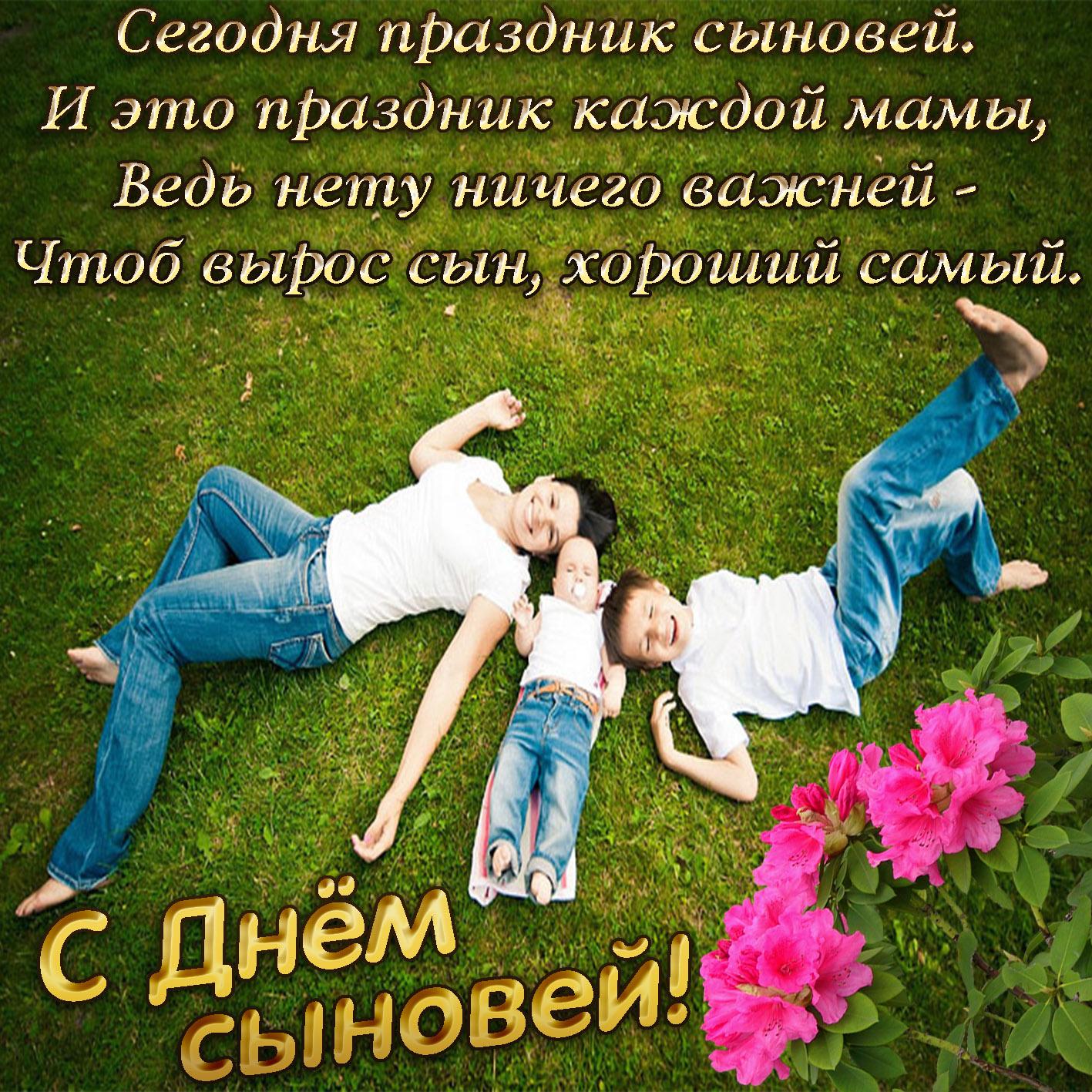 Надписью позорище, с днем сыновей поздравления открытка