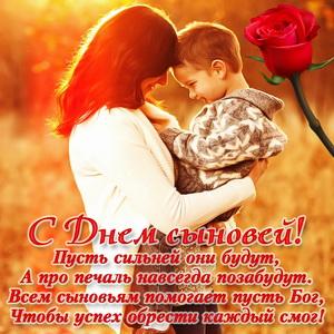 Открытка на День сыновей с красной розой