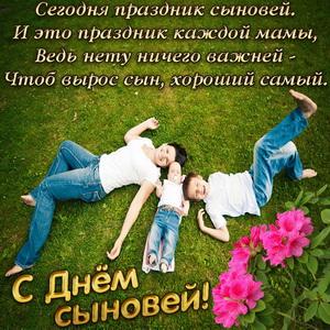 Мама с сыновьями на травке и цветы