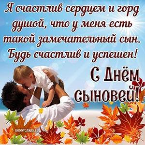 Осенняя открытка на День сыновей с пожеланием
