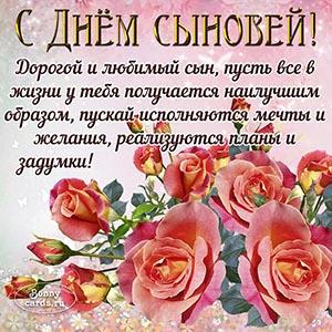 Красивая картинка с Днём сыновей с цветочками