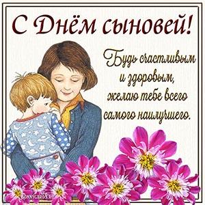 С Днём сыновей, будь счастливым и здоровым
