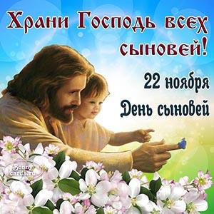 Картинка на 22 ноября, храни Господь всех сыновей