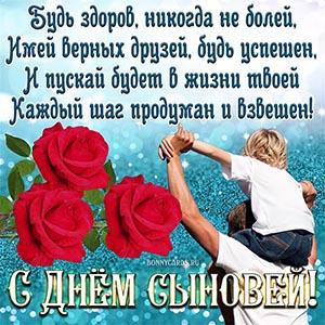 Доброе пожелание с цветами ребенку на День сыновей