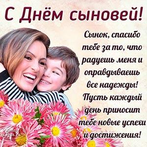 Поздравление со счастливой мамой на День сыновей