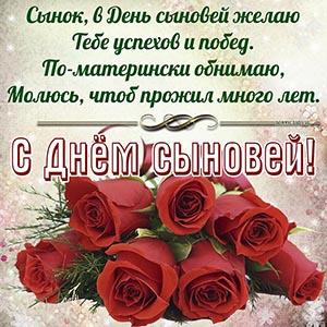 Открытка с Днём сыновей от любящей мамы с розами
