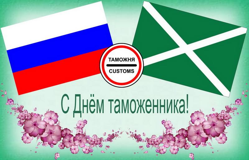 Открытка - флаги России и таможни на красивом фоне