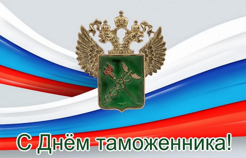 Открытка - герб таможни на фоне российского флага