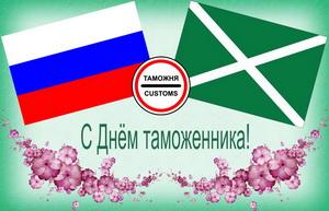 Флаги России и таможни на красивом фоне