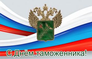 Герб таможни на фоне российского флага