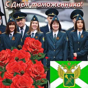 Картинка с гербом таможни и розами