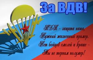Эмблема ВДВ на фоне флага России
