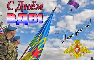 Десантники с флагом и парашютист