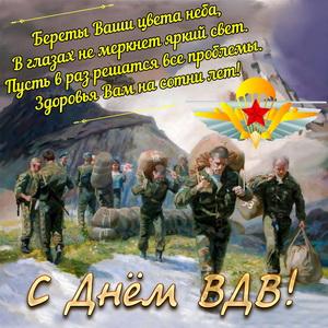 Открытка на День ВДВ с солдатами в горах