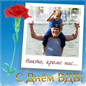 Картинка с десантником и ребенком на День ВДВ