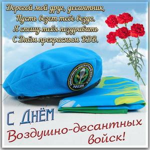 Берет и поздравление с Днём ВДВ для десантников