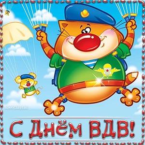 Забавная картинка на День ВДВ с котом на парашюте