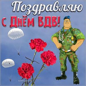 Поздравительная открытка с десантником на День ВДВ
