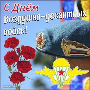 Открытка на праздник ВДВ с цветами и голубым беретом