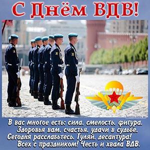 Картинка с десантниками на параде и пожеланием на День ВДВ