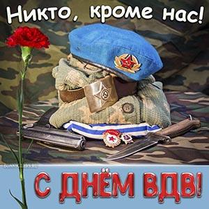 Открытка к празднику с атрибутами воздушно-десантных войск