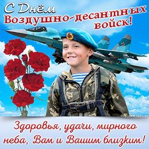 Пожелание на День ВДВ с самолётом и красными гвоздиками