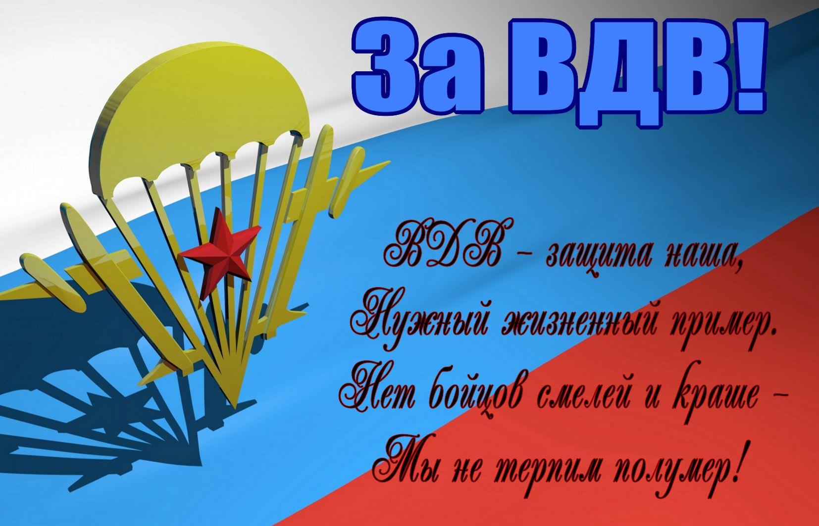 Открытка на День ВДВ - эмблема ВДВ на фоне флага России