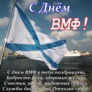 Флаг ВМФ и пожелание к празднику