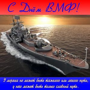 Корабль в море к Дню Военно-Морского флота