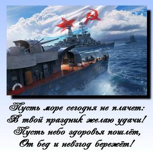 открытка на День ВМФ