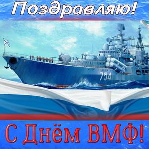Открытка с кораблём и поздравлением на День ВМФ