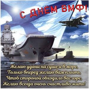 Картинка с техникой и пожеланием к Дню ВМФ