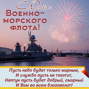 Открытка на День Военно-Морского Флота с салютом