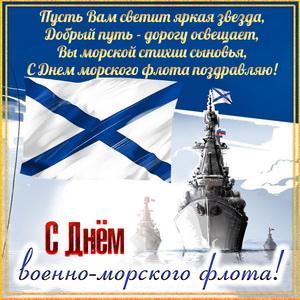 Флаг на фоне корабля к Дню Военно-Морского Флота