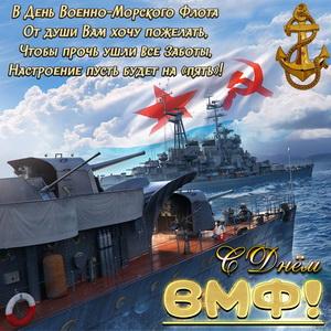 Картинка на День ВМФ с кораблями и пожеланием